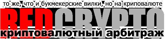 RedCrypto.ru