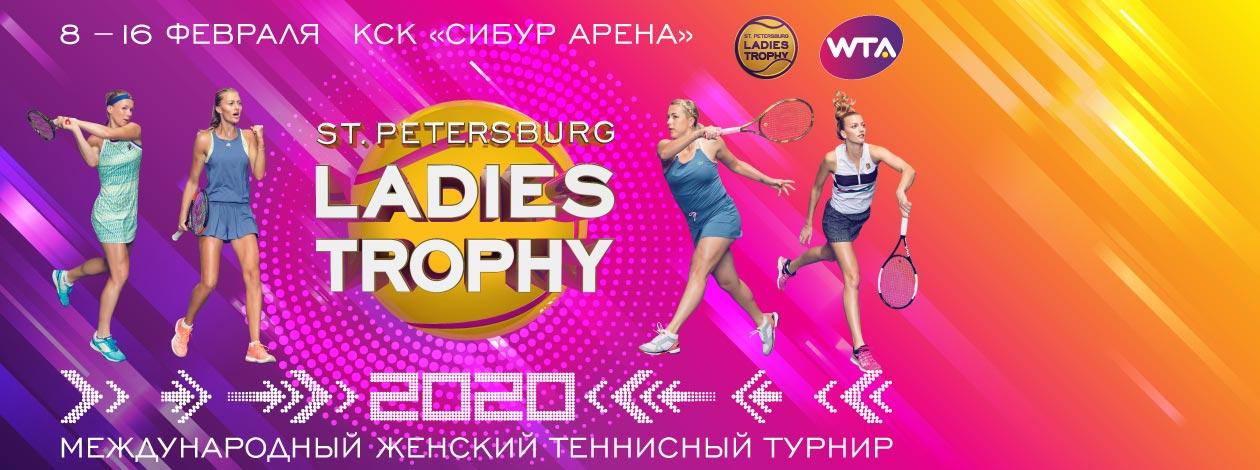 Ladies-Trophy-2020