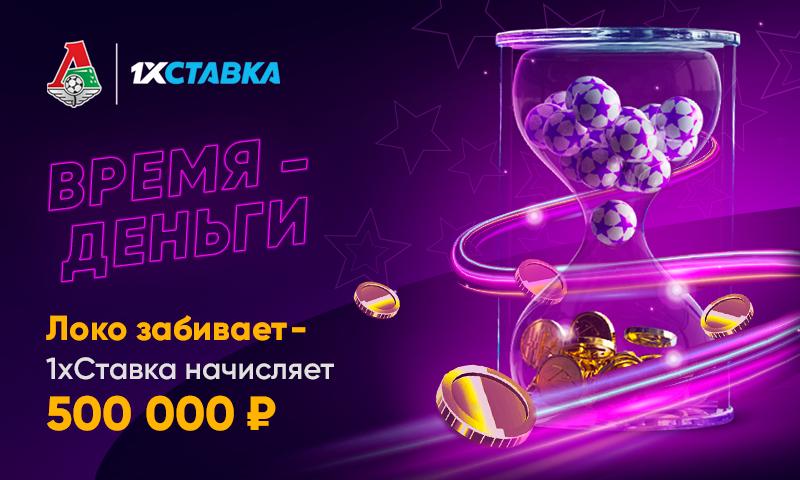 "Акция от 1ХСтавка ""Время – деньги"" на голы Локомотива"