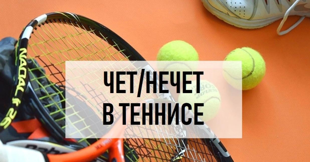 tennis-chet