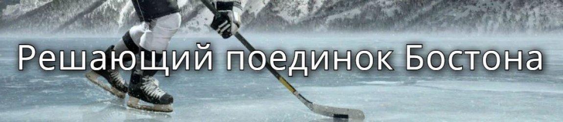 Хоккейное обозрение НХЛ за 22 марта