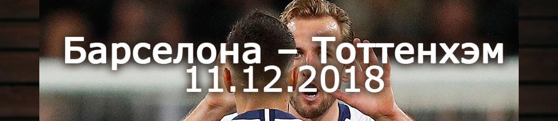 Барселона – Тоттенхэм. 11 декабря, 23:00