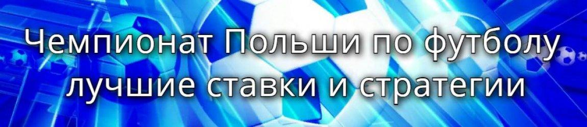 Лучшие ставки на чемпионат Польши по футболу