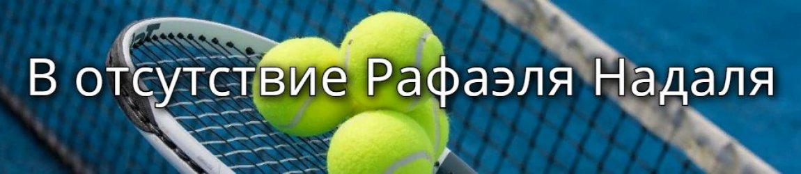 Miami Open: жеребьевка турнирной сетки АТР