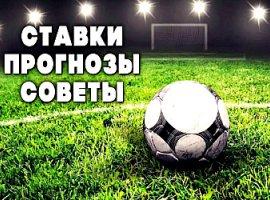 Главный фактор прогнозирования ставок на футбол