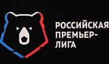 РПЛ. Итоги сезона 2018/19. Команды, занявшие места с 1-го по 8-е.