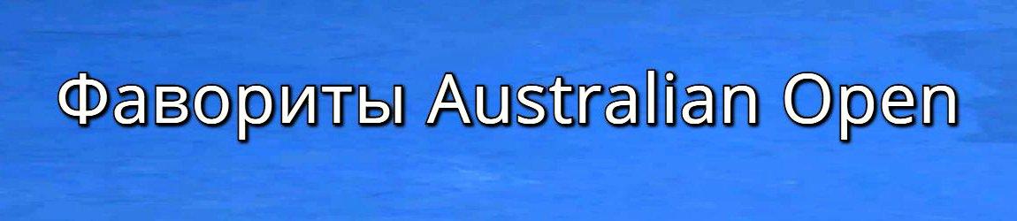 Четыре дня до старта австралийского мэйджора