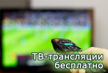 Как бесплатно посмотреть матч