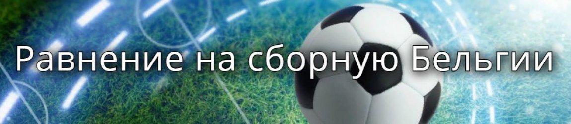Итоги седьмого тура квалификации ЕВРО в группах С, Е, G, I