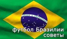 Ставки на чемпионат Бразилии по футболу