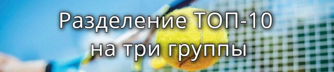Главенствующие новости женского тенниса