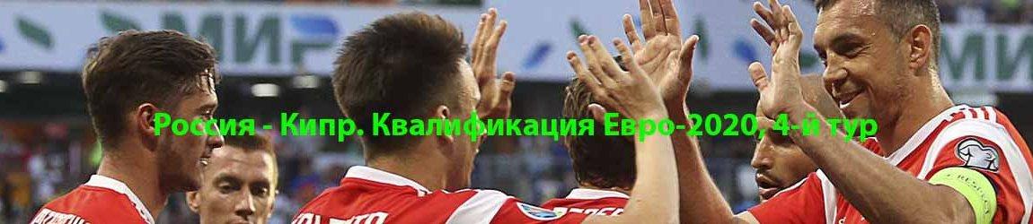 Россия - Кипр. Квалификация Евро-2020, 4-й тур.