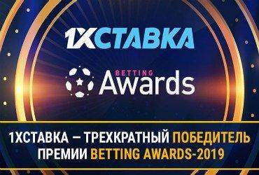 Новый триумфатор премии «Betting Awards»