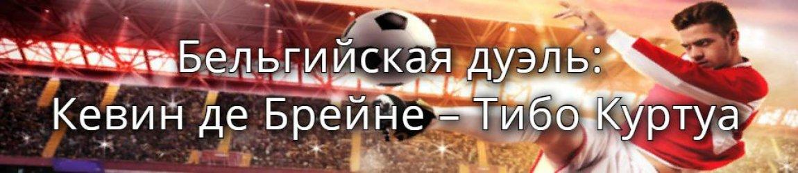 Итоги первых матчей 1/8 финала ЛЧ