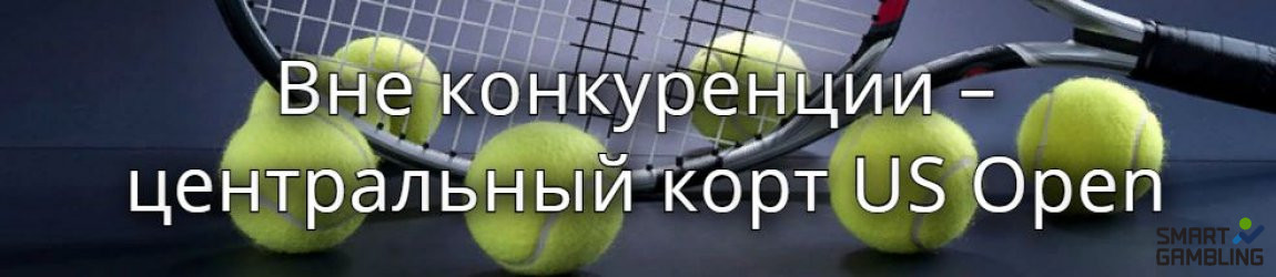 Крупнейшие теннисные арены мира