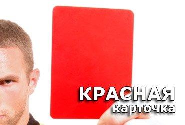 Фактор красной карточки в ставках на футбол