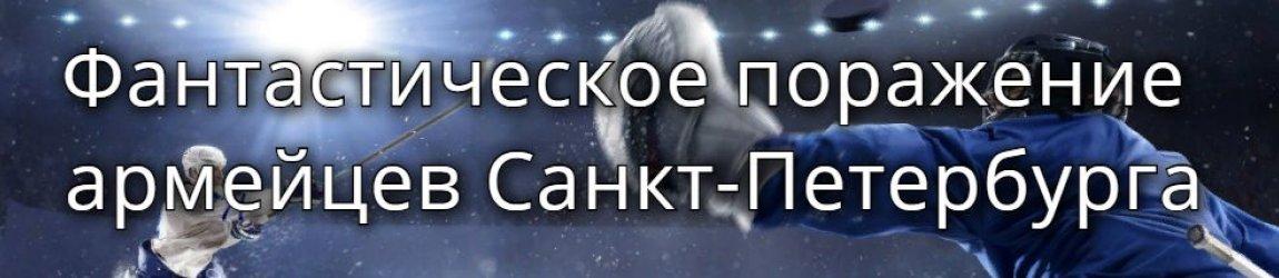 Кубок Юрия Гагарина: главная сенсация первого тура