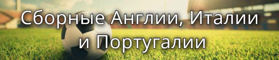 Главные фавориты отборочной квалификации (II)