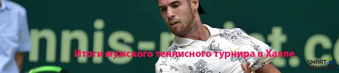 Итоги мужского теннисного турнира в Халле