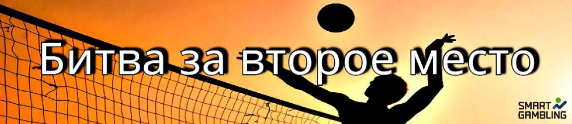 Двенадцатый тур женской Суперлиги по волейболу