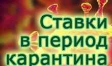 Ставки в пору коронавируса