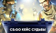 Получите «Кейс Судьбы» от букмекерской компании 1xBet для CS:GO!