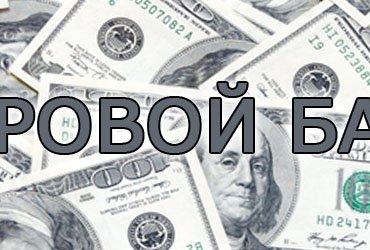 Игровой банк