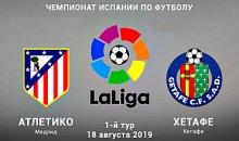 Теневой фаворит Ла Лиги