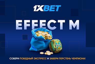 Новая акция от 1xBet «Эффект М» с призовым фондом в 30000$