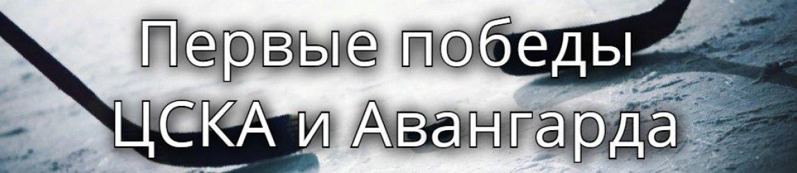 Кубок Юрия Гагарина: второй тур полуфинальной серии