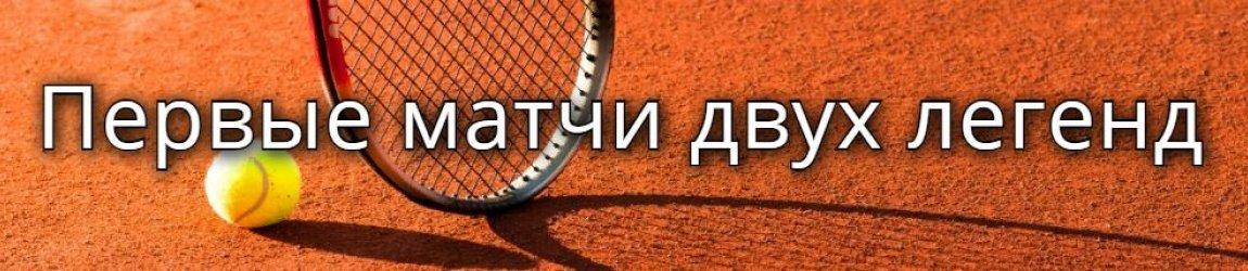 Второй раунд Monte-Carlo Masters-2019
