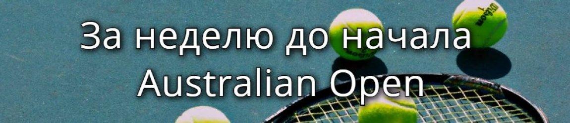 Старт элитного турнира WTA в Аделаиде