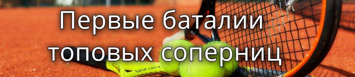 На старте «Mutua Madrid Open-2019
