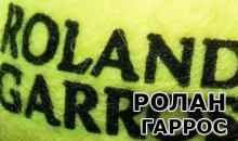 Теннисный турнир Роллан Гаррос