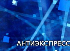 Антиэкспресс