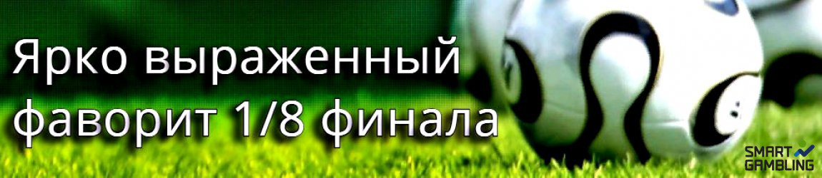 Лига чемпионов УЕФА: команда дона Пепа