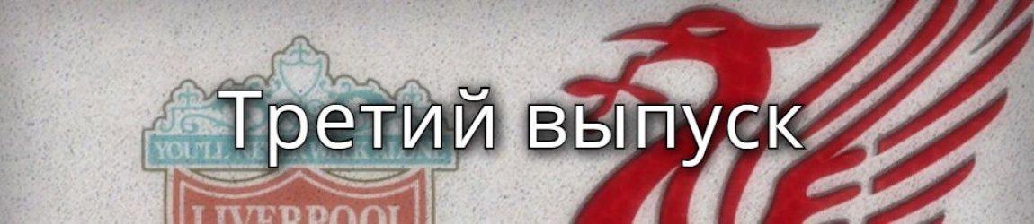 Топовые клубы Лиги чемпионов УЕФА (III)