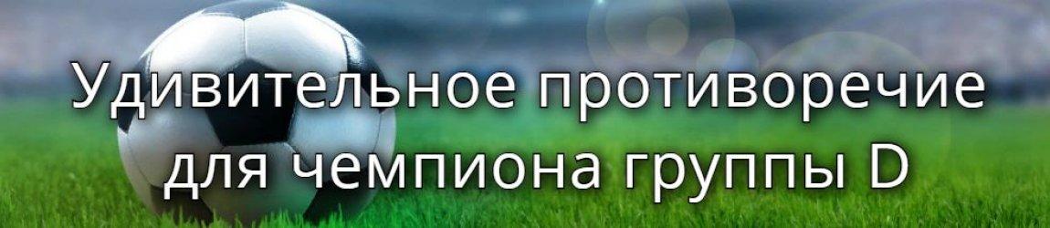Футбольный мир обсуждает итоги жеребьевки ЕВРО