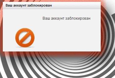 Букмекер заблокировал аккаунт, что делать