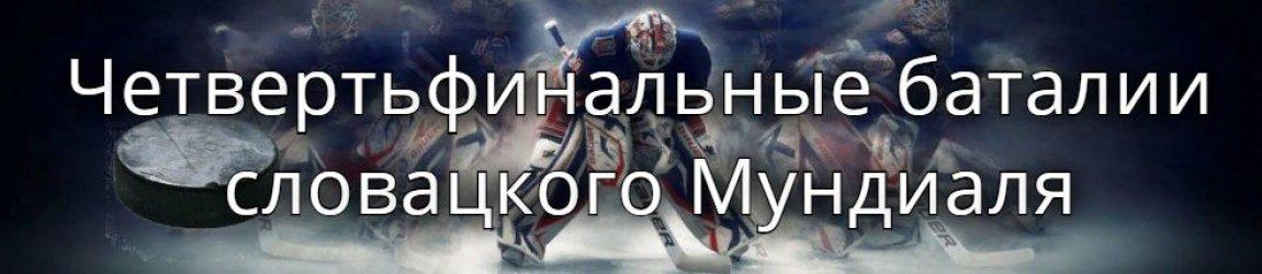 Сборная России против «звездно-полосатых»