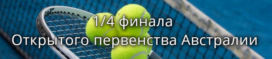 Восемь лучших теннисисток Australian Open