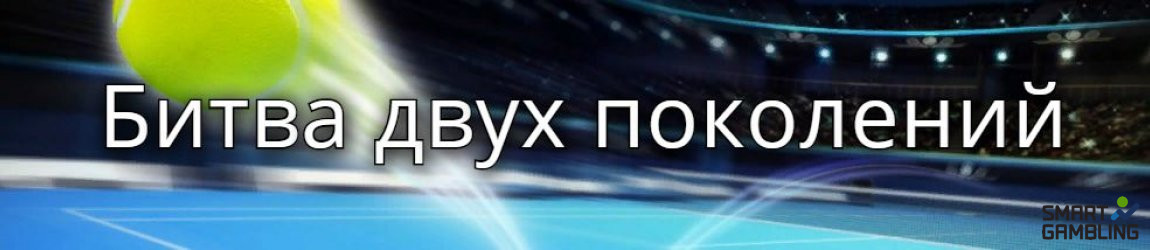 Финал BNP Paribas Open-2019
