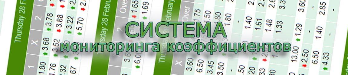 Система мониторинга букмекерских коэффициентов