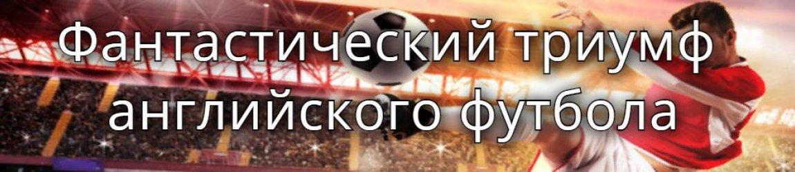 Чисто английские финалы Лиги чемпионов и Лиги Европы
