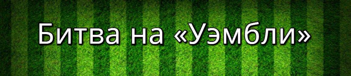 Полуфиналы Кубка Карабао