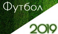 Футбол 2019