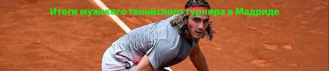 Итоги мужского теннисного турнира в Мадриде