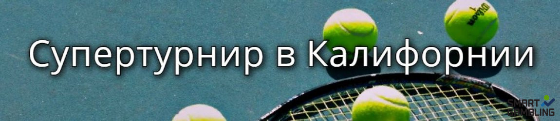Итоги жеребьевки женской сетки BNP Paribas Open-2019
