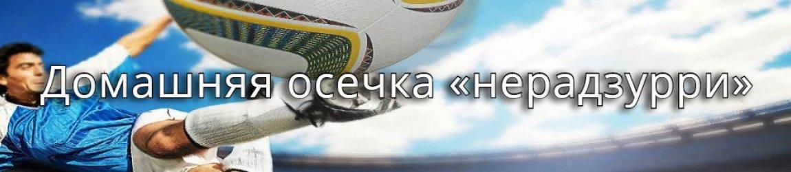 Итоги субботних матчей второго январского уик-энда