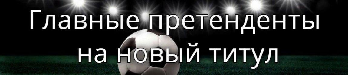 Боб Пейсли, Карло Анчелотти и Зинедин Зидан